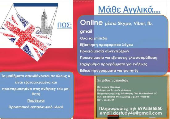 e285f31194e0 Μαθήματα αγγλικών -μέσω skype - Αθήνα Μαθήματα ξένων γλωσσών ...